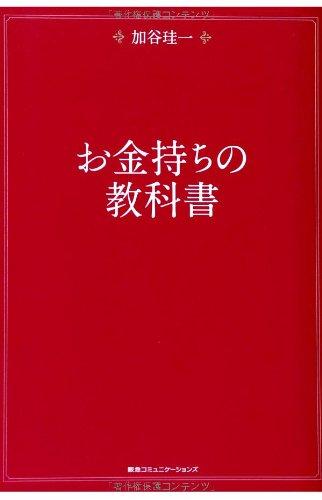 お金持ちの教科書