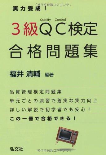 Download Jitsuryoku yōsei sankyū kyūshī kentei gōkaku mondaishū : hinshitsu kanri kentei mondaishū pdf epub
