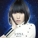 シリウス(初回生産限定盤)(DVD付)