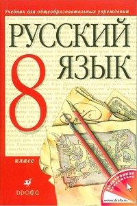 Hardcover Russkiy yazyk. 8 klass. Uchebnik Book