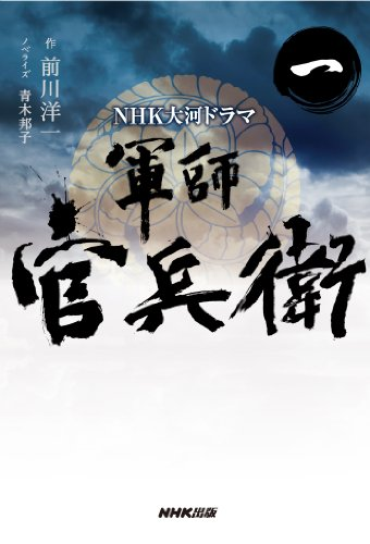 NHK大河ドラマ 軍師官兵衛 一