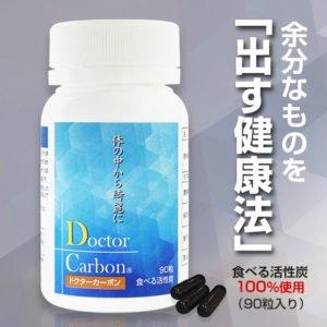 青柳重郎博士開発 新規吸着剤 食べる活性炭100% ドクターカーボン 大人用 90粒 B07233XTBF