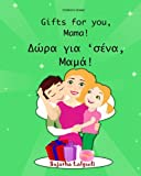 Greek book for kids: Gifts for you, Mama: Children's Greek books (bilingual edition) Children's Greek English picture book (Bilingual Greek English) ... for children) (Volume 8) (Greek Edition)