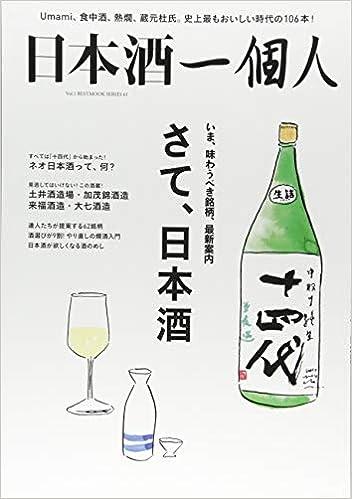 日本酒一個人 vol.1 (ベストムッ...