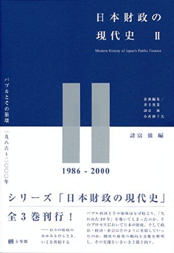日本財政の現代史2 -- バブルとその崩壊 1986~2000年 (「日本財政の現代史」全3巻)