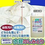 衣類のしみとり(繊維製品のシミ抜き剤) (詰替え用(1000mL))
