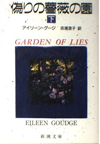 Garden of Roses false <under> (Mass Market Paperback) (1993) ISBN: 4102398023 [Japanese Import]