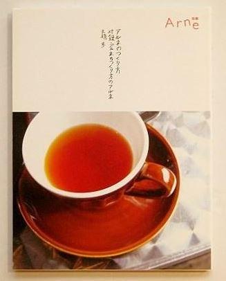 別冊Arne2010年3月15日発行