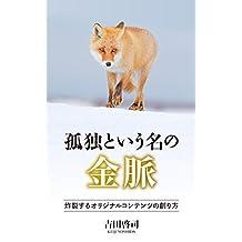 kodokutoiunanokinmyaku: sakuretsusuruoriginalcontentsnotsukurikata (Japanese Edition)