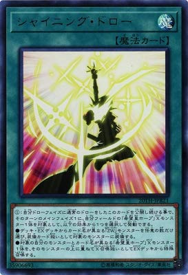 Yu-Gi-Oh / Shining Draw (Ultra) / 20th Anniversary Duelist Box (20TH-JPB21) / A Japanese Single Individual Card