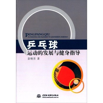 Development of China Water Conservancy and Hydropower Press. table tennis and fitness guide(Chinese Edition)