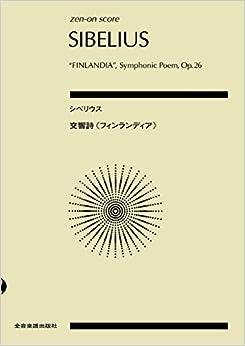 スコア シベリウス 交響詩《フィンランディア》 作品26 (Zen-on score)