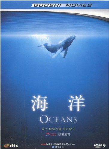 Oceans (Mandarin Chinese Edition)