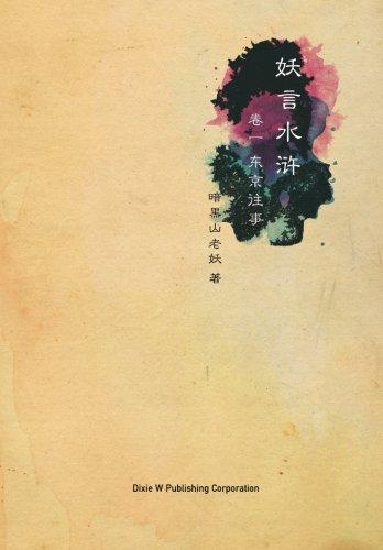 Yao Yan Shui Hu: Dong Jing Wang Shi (Volume 1) (Chinese Edition)