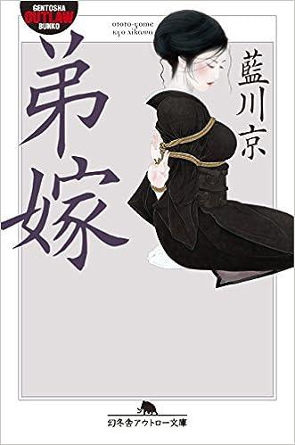 弟嫁 (幻冬舎アウトロー文庫) | ...