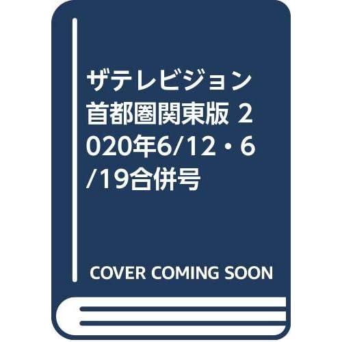 ザテレビジョン 2020年 6/12・6/19 合併号 表紙画像