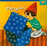img - for The Nicest Day - Arabic Children Book (Gold Fish Series) book / textbook / text book