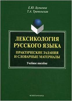 Leksikologiya russkogo yazyka. Prakticheskie zadaniya i slovarnye materialy. Uchebnoe posobie