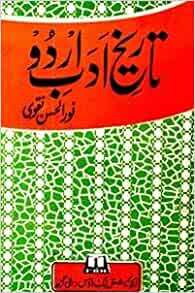 tareekh e adab urdu by jameel jalibi free download