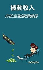 被動收入- 你的自動賺錢機器: 怎麼樣創建通過互聯網創造被動收入、怎麼樣找到你自己的被動收入、怎麼樣看到金錢的世界 (Traditional Chinese Edition)