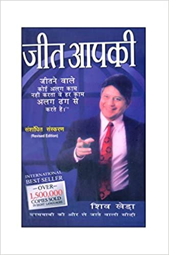 Amazon In Buy You Can Win Hindi Book Online At Low Prices