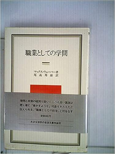 職業としての学問 (1982年) (岩波クラシックス〈2〉)