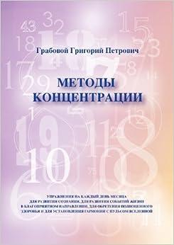 Metodi Konzentrazii by Grigori Grabovoi (2011-10-01)