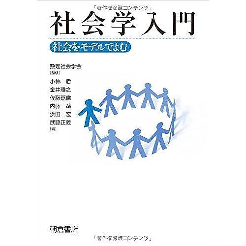 社会学入門  社会をモデルでよむ 数理社会学会(監修)