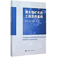 微生物矿化的工程应用基础(精)