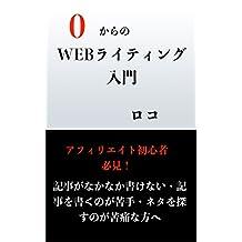 Zerokaranowebwritingnyumon (Japanese Edition)