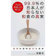 NinetyNinePointNinePercentOfJapaneseDoNotKnowTheSecretIngredientsOfJapaneseCuisine: ProfessionalChefAdvisedTheSpiritsAndSincerityOfJapaneseFood (Japanese Edition)