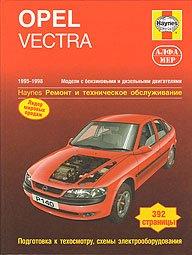 OPEL VECTRA. 1995-1998. Modeli s benzinovymi i dizelnymi dvigatelyami. Remont i tehnicheskoe obsluzhivanie. Podgotovka k tehosmotru, shemy elektrooborudovaniya ()