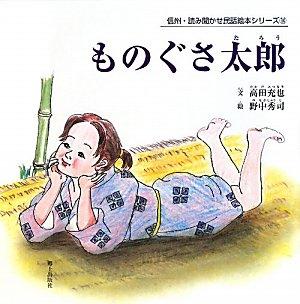 ものぐさ太郎 (信州・読み聞かせ民話絵本シリーズ)