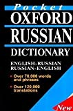 img - for The Oxford Russian Desk Dictionary book / textbook / text book