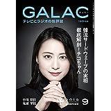 GALAC 2019年9月号
