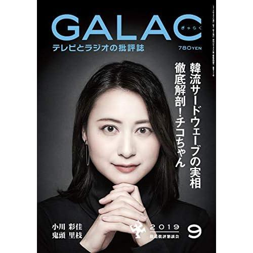 GALAC 2019年9月号 表紙画像