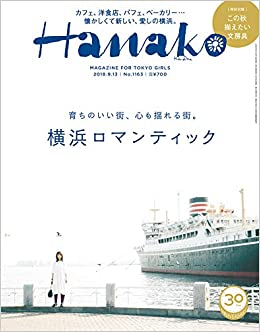 Hanako (ハナコ) 2018年 9月13日...