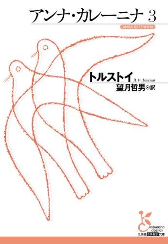 アンナ・カレーニナ 3 (光文社古典新訳文庫)