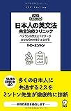 日本人の英文法 完全治療クリニック (アルク・ライブラリー)