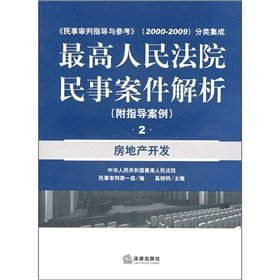 Download Supreme Court civil case analysis: real estate development. 2 cases with guiding China Law Books(Chinese Edition) pdf