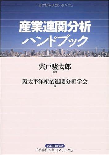 産業連関分析ハンドブック | 宍...