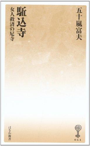 駈込寺―女人救済の尼寺 (塙新書 64)