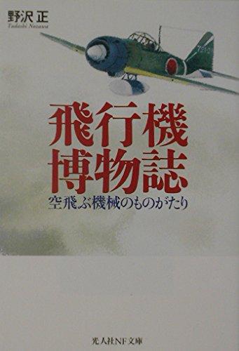 Read Online Hikōki hakubutsushi : Sora tobu kikai no monogatari pdf