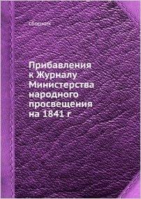 Book Pribavleniya k Zhurnalu Ministerstva narodnogo prosvescheniya na 1841 g