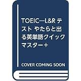 TOEIC®L&Rテスト やたらと出る英単語クイックマスター+