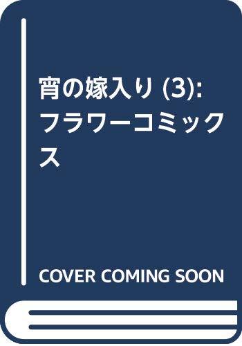宵の嫁入り(3) / 七尾美緒の商品画像