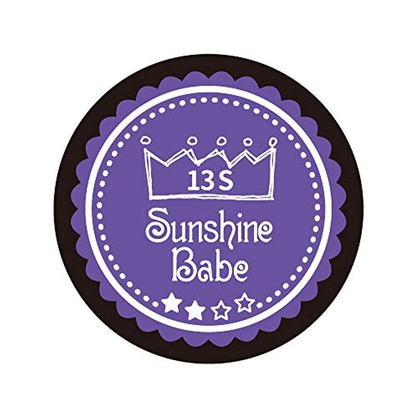 途方もない守銭奴無一文Sunshine Babe コスメティックカラー 13S ウルトラバイオレット 4g UV/LED対応