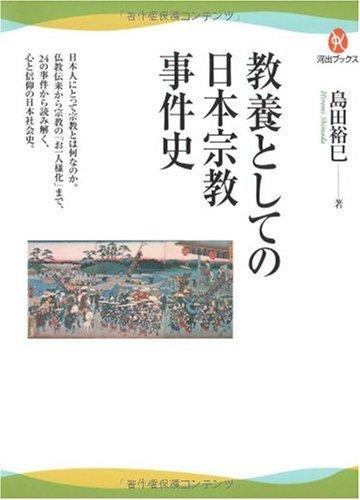 教養としての日本宗教事件史 (河出ブックス)