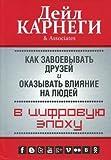 How to win friends influence people in digital age Kak zavoevyvat druzey i okazyvat vliyanie na lyudey v tsifrovuyu epohu In Russian