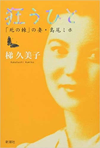 狂うひと ──「死の棘」の妻・島尾ミホ(単行本)